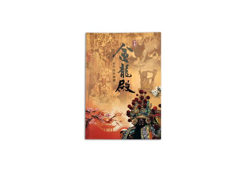 全台金龍殿-安平的財神廟廟誌 1