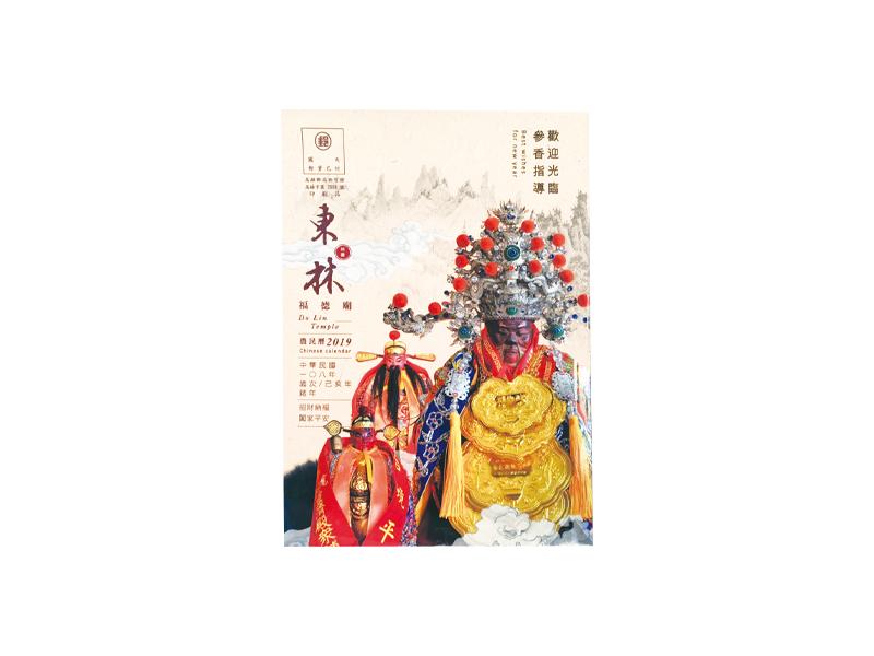 東林福德廟-農民曆 1