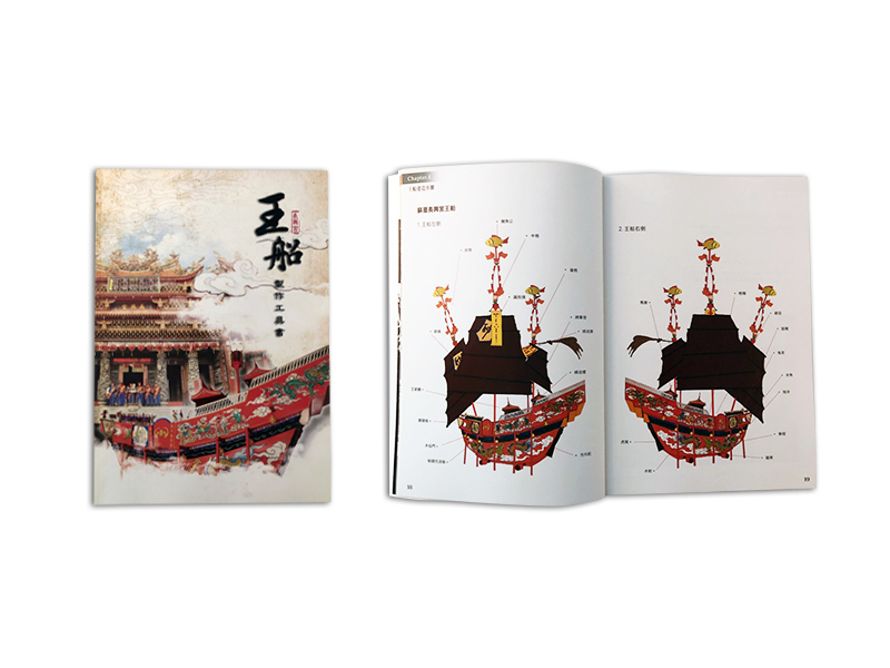 長興宮-王船工具書 1