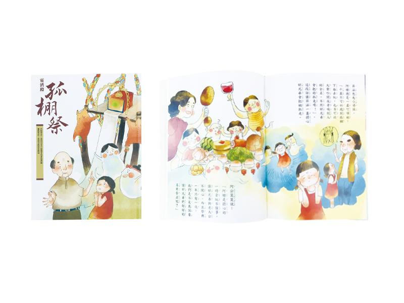 安平靈濟殿-孤棚祭繪本 1